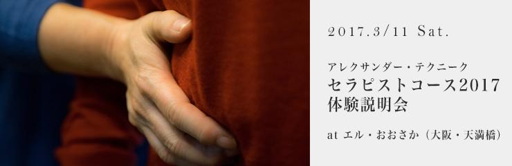 「セラピスト・コース」1日体験レッスン&説明会